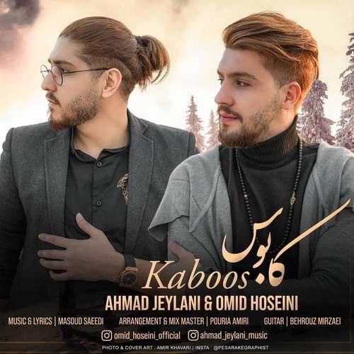 دانلود آهنگ جدید احمد جیلانی و امید حسینی کابوس
