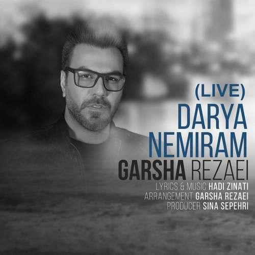 دانلود آهنگ جدید گرشا رضایی دریا نمیرم (اجرای زنده)