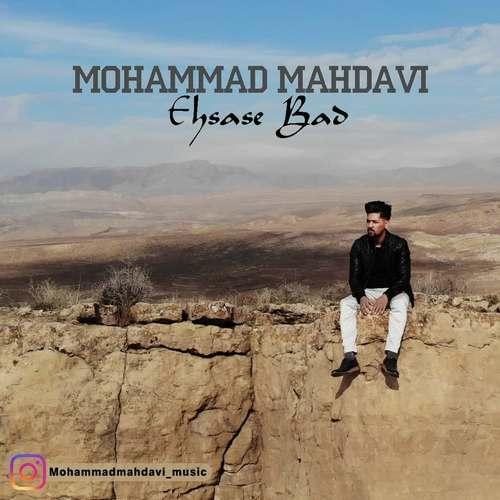 دانلود آهنگ جدید محمد مهدوی احساس بد