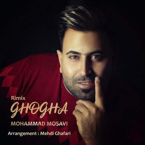 دانلود آهنگ جدید محمد موسوی غوغا (ریمیکس)