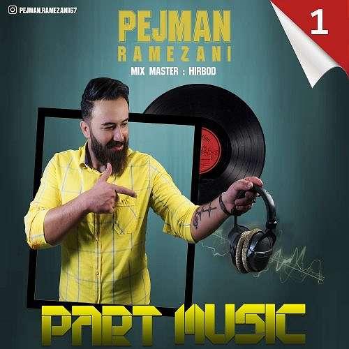 دانلود آهنگ جدید پژمان رمضانی پارت موزیک ۱