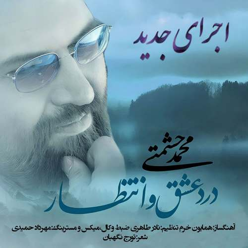 دانلود آهنگ جدید محمد حشمتی درد عشق و انتظار (ورژن جدید)