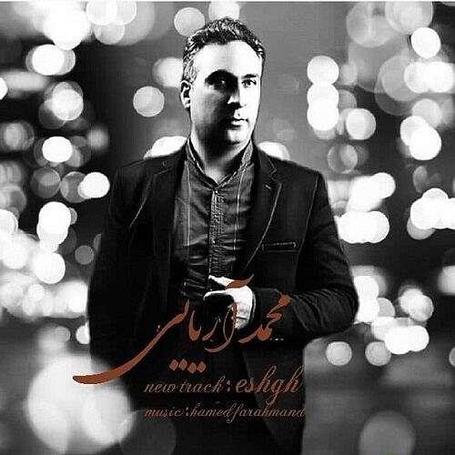دانلود آهنگ جدید محمد آریایی عشق