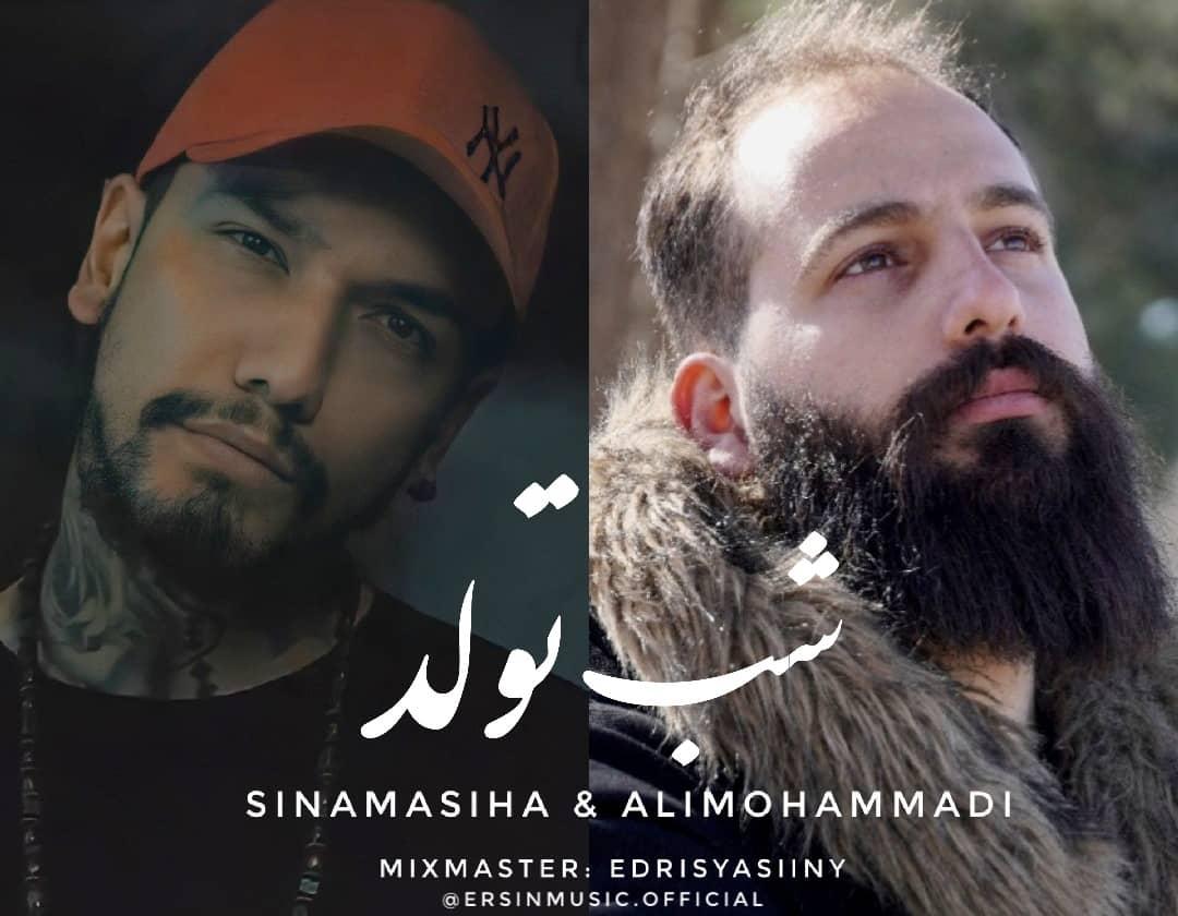 دانلود آهنگ جدید سینا مسیحا و علی محمدی شب تولد