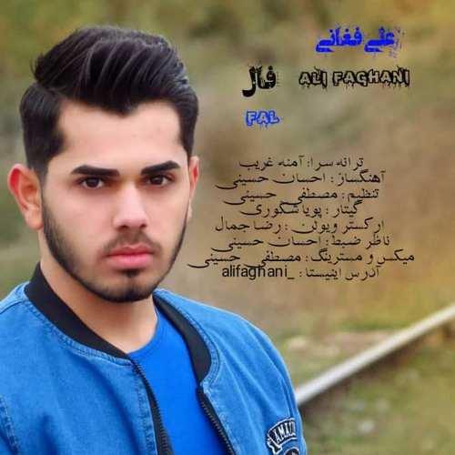 دانلود آهنگ جدید علی فغانی فال