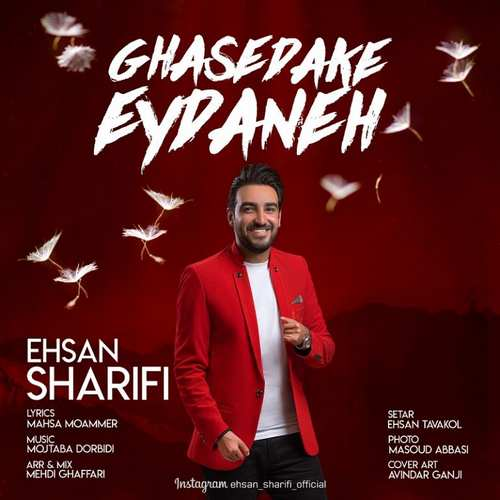 دانلود آهنگ جدید احسان شریفی قاصدک عیدانه