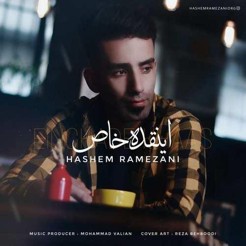 دانلود آهنگ جدید هاشم رمضانی اینقده خاص