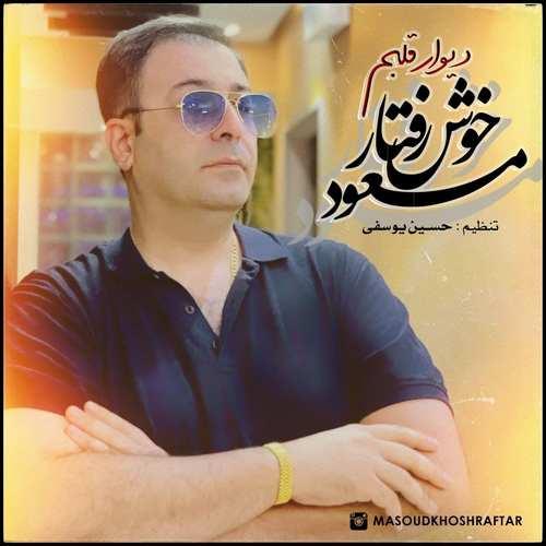دانلود آهنگ جدید مسعود خوش رفتار دیوار قلبم