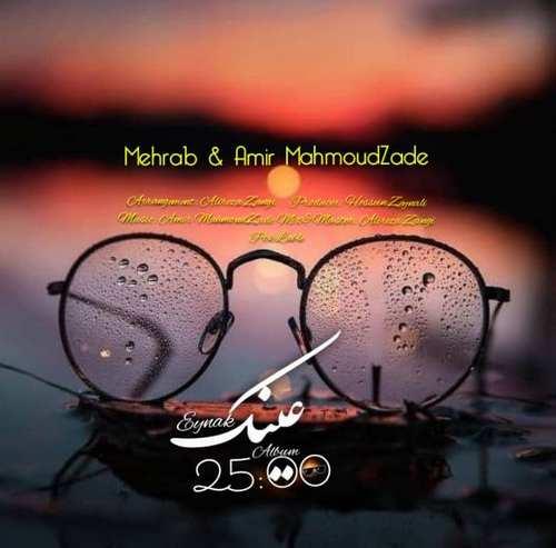 دانلود آهنگ جدید مهراب و امیر محمودزاده عینک