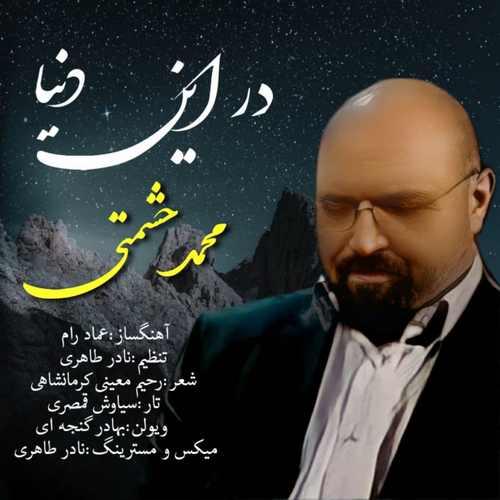 دانلود آهنگ جدید محمد حشمتی در این دنیا