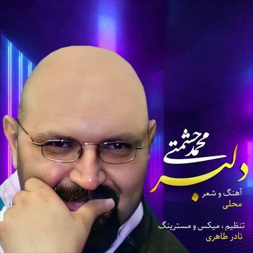 دانلود آهنگ جدید محمد حشمتی دلبر