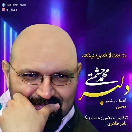 دانلود آهنگ جدید محمد حشمتی دلبر (دیجی الوان ریمیکس)