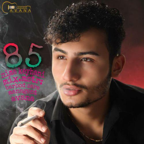 دانلود آهنگ جدید نیما کیهانی ۸۵