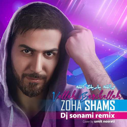 دانلود آهنگ جدید ضحی شمس والله باریک الله ( دیجی سونامی ریمیکس )