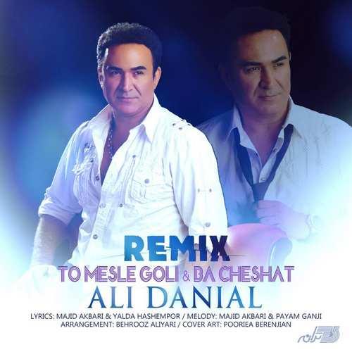 دانلود آهنگ جدید علی دانیال تو مثل گلی (ریمیکس)