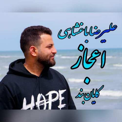 دانلود آهنگ جدید علیرضا باغشاهی اعجاز