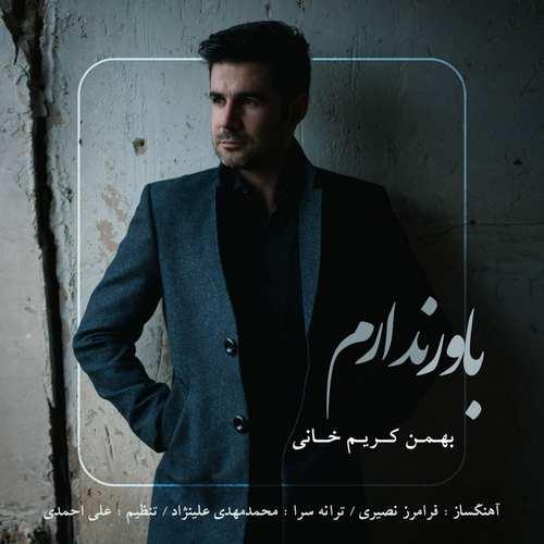 دانلود آهنگ جدید بهمن کریم خانی باور ندار