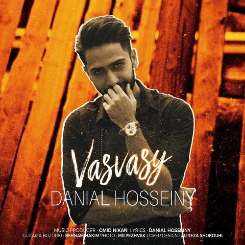 دانلود آهنگ جدید دانیال حسینی وسواسی