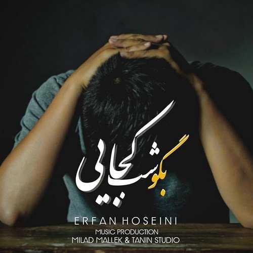 دانلود آهنگ جدید عرفان حسینی بگو شب کجایی
