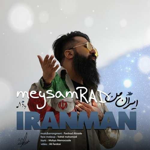 دانلود آهنگ جدید میثم راد ایران من