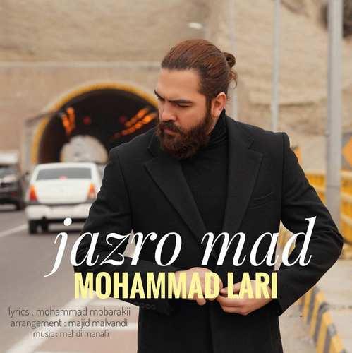 دانلود آهنگ جدید محمد لاری جذر و مد
