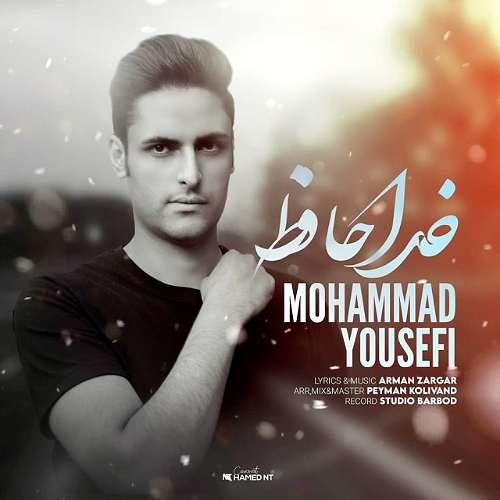 دانلود آهنگ جدید محمد یوسفی خداحافظ