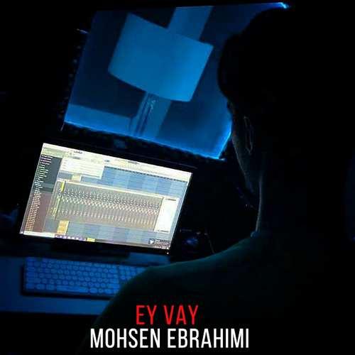 دانلود آهنگ جدید محسن ابراهیمی ای وای