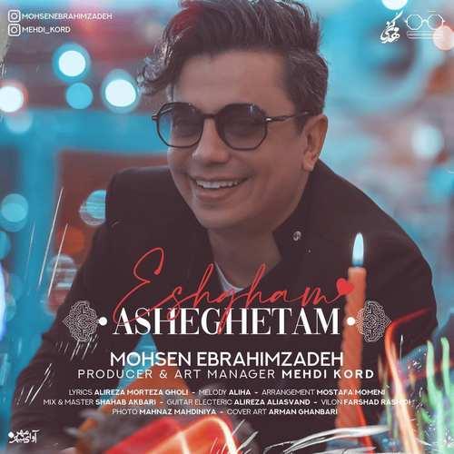 دانلود آهنگ جدید محسن ابراهیم زاده عشقم عاشقتم