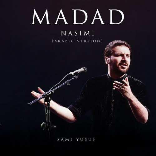 دانلود آهنگ جدید سامی یوسف مدد (نسخه عربی)