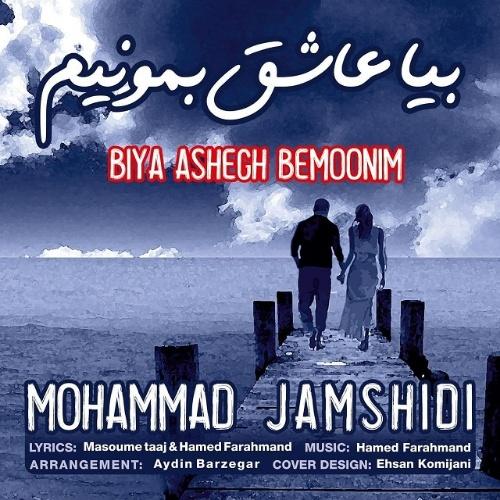 دانلود آهنگ جدید محمد جمشیدی بیا عاشق بمونیم