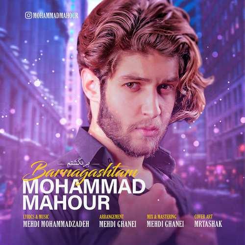 دانلود آهنگ جدید محمد ماهور برنگشتم
