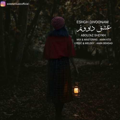 دانلود آهنگ جدید ابوالفضل شیخ (اوستا) عشق دیوونم