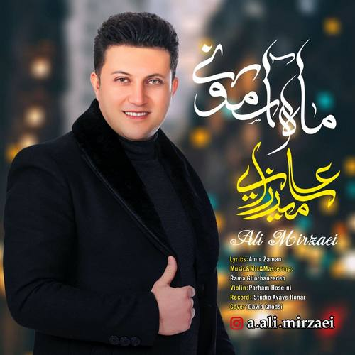 دانلود آهنگ جدید علی میرزایی ماه آسمونی