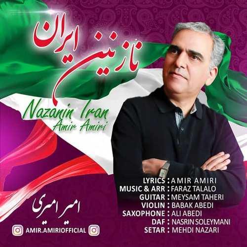 دانلود آهنگ جدید امیر امیری نازنین ایران