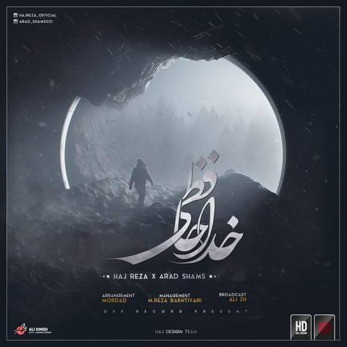 دانلود آهنگ جدید حاج رضا و آراد شمس خداحافظی