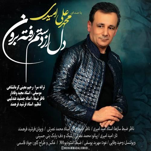 دانلود آهنگ جدید محمد علی امیدی دل از دستم رفته برون