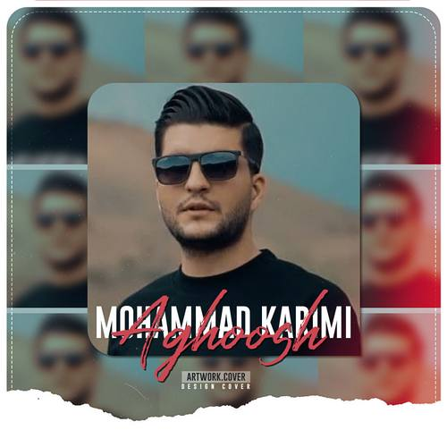 دانلود آهنگ جدید محمد کریمی آغوش
