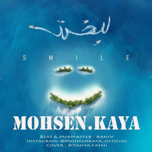 دانلود آهنگ جدید محسن کایا لبخند