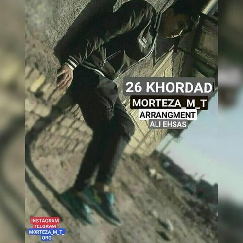 دانلود آهنگ جدید مرتضی ام تی ۲۶ خرداد