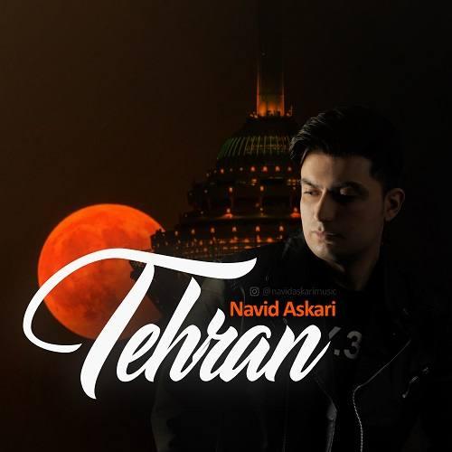 دانلود آهنگ جدید نوید عسکری تهران