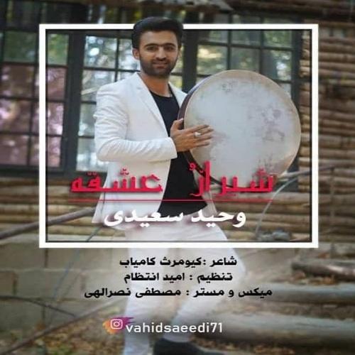 دانلود آهنگ جدید وحید سعیدی شیراز عشقه