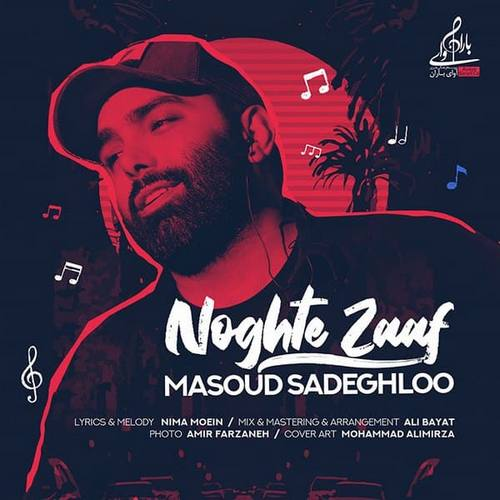 دانلود آهنگ جدید مسعود صادقلو نقطه ضعف