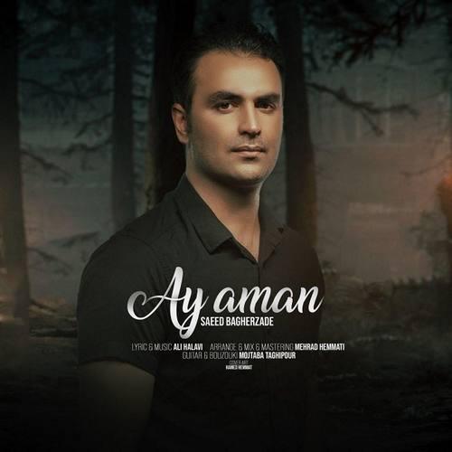 دانلود آهنگ جدید سعید باقرزاده آی آمان