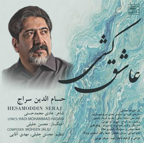 دانلود آهنگ جدید حسامالدین سراج عاشق کشی