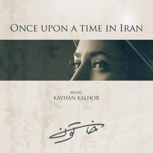 دانلود آهنگ جدید کیهان کلهر روزی روزگاری در ایران