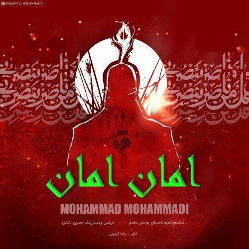 دانلود آهنگ جدید محمد محمدی امان امان