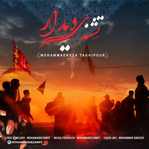 دانلود آهنگ جدید محمدرضا تقی پور تشنه دیدار