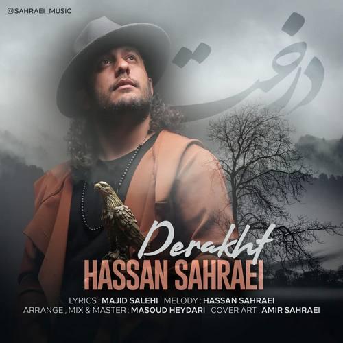 دانلود آهنگ جدید حسن صحرایی درخت