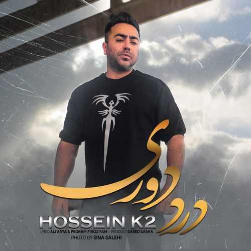 دانلود آهنگ جدید حسین K2 درد دوری