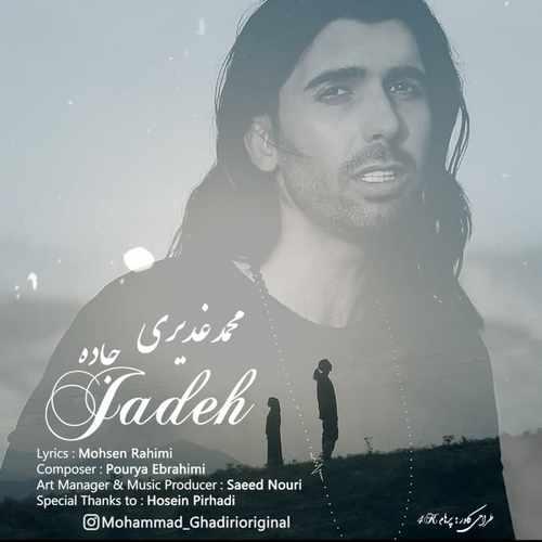 دانلود آهنگ جدید محمد غدیری جاده
